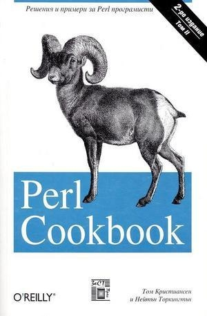 Perl Cookbook. Том II
